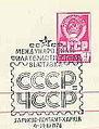 СГ СССРХарьков1978.jpg