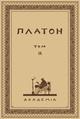 Творения Платона. Т. 9, 1924.pdf