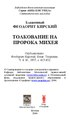 Творения блаженного Феодорита, епископа Кирского Часть 4 Толкование на пророка Михея 1857.pdf