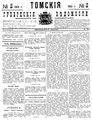 Томские губернские ведомости, 1901 № 18 (1901-05-10).pdf