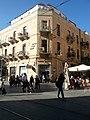 בית האיגוד הארצי למסחר בירושלים.jpg