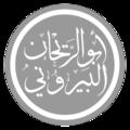 أبو الريحان البيروني.png