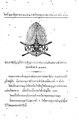 พระราชธรรมนูญการปกครองแผ่นดินสยามชั่วคราว พุทธศักราช ๒๔๗๕.pdf