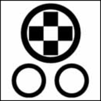 Kikkawa clan - Image: 三つ輪の上の輪の内甃・丸に甃(石畳)