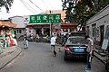 三虎桥北路 (22382070090).jpg