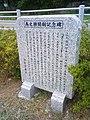 兎之瀬開削記念碑 - panoramio.jpg