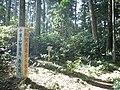 千葉山山頂 - panoramio.jpg