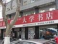 南京中山东路教材书店 - panoramio.jpg