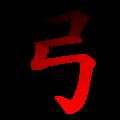 弓-red.png