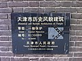 睦南道94号铭牌.jpg