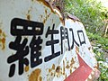 羅生門 - panoramio.jpg