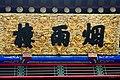 行摄梓地 www.hiroko.cn 20130919 121251.jpg