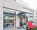 郵便局「冷やし中華はじめました」 (14875648039).jpg