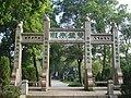 雨湖公园里 - panoramio.jpg