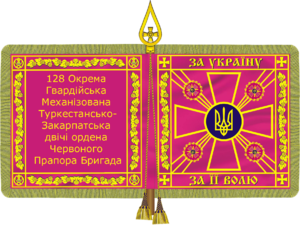 128th Mountain Brigade (Ukraine) - Image: 128bp