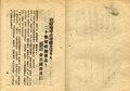 1946-03-23 김일성의 20개 정강.pdf