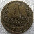 1 kopeck 1974, USSR (reverse).jpg
