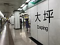 201908 Nameboard of L2 Daping Station.jpg