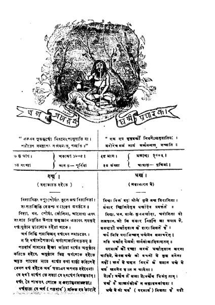 File:4990010225237 - Dharma Pracharak vol. 6 (1883), N. A., 164p, RELIGION.  THEOLOGY, bengali (1883).pdf - Wikimedia Commons