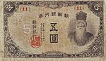 5 Yen - Bank of Chosen (1945) 01.jpg