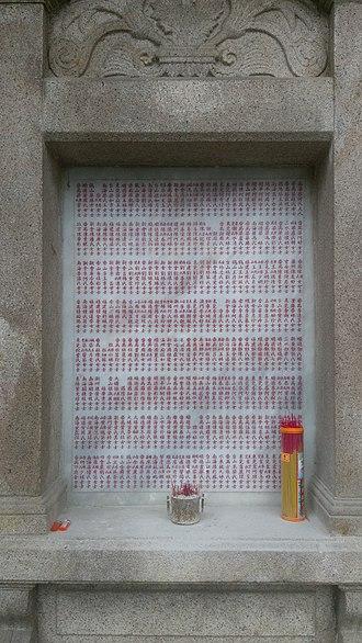 The Race Course Fire Memorial - Image: A closeup of a plaque at the Hong Kong Race Course Fire Memorial