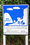 A sign posted by the Civil Engineering and Development Department (Hong Kong).jpg