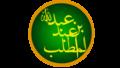 Abdullah-ibn Abd al-Muttalib.png