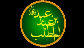 Abdullah ibn Abdil-Muttalib - Abdullah ibn Abd al-Muttalib