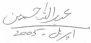Abdullah Hussain (writer) - Image: Abdullah Hussain Autograph