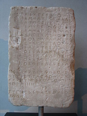 Ancient Greek - Inscription about the construction of the statue of Athena Parthenos in the Parthenon, 440/439 BC