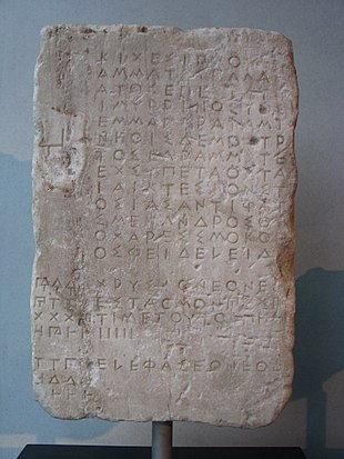 "Inscription about the construction of the statue of <a href=""http://search.lycos.com/web/?_z=0&amp;q=%22Athena%20Parthenos%22"">Athena Parthenos</a> in the <a href=""http://search.lycos.com/web/?_z=0&amp;q=%22Parthenon%22"">Parthenon</a>, 440/439 BC"