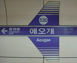 Aeogae Station - Aeogae Station