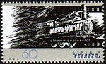 ArmenianStamps-094.jpg