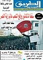 Attariq al Jadid - Cover - 214-215.jpg