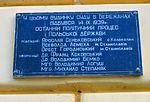 Berezhany institute, plaque.jpg