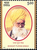 Bhagat Puran Singh 2004 stamp of India.jpg