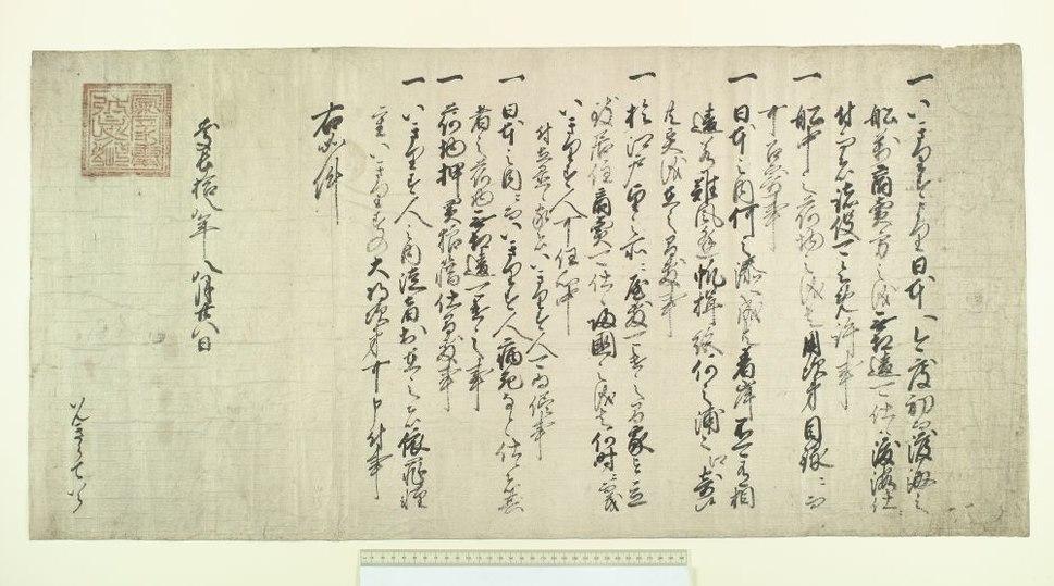 Bodleian Library MS. Jap. b.2 Shuinjo