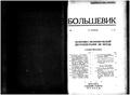 Bolshevik 1927 No7-8.pdf