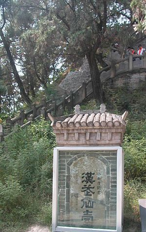 "Mausoleum of the Yellow Emperor - ""Immortal Han Wu Altar"" (漢武仙台)."