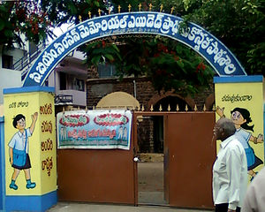 Education in Andhra Pradesh - Image: C B M Simpson Memorial Aided School at Kakinada