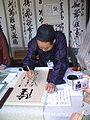 Calligrapher Yiheyuan.jpg
