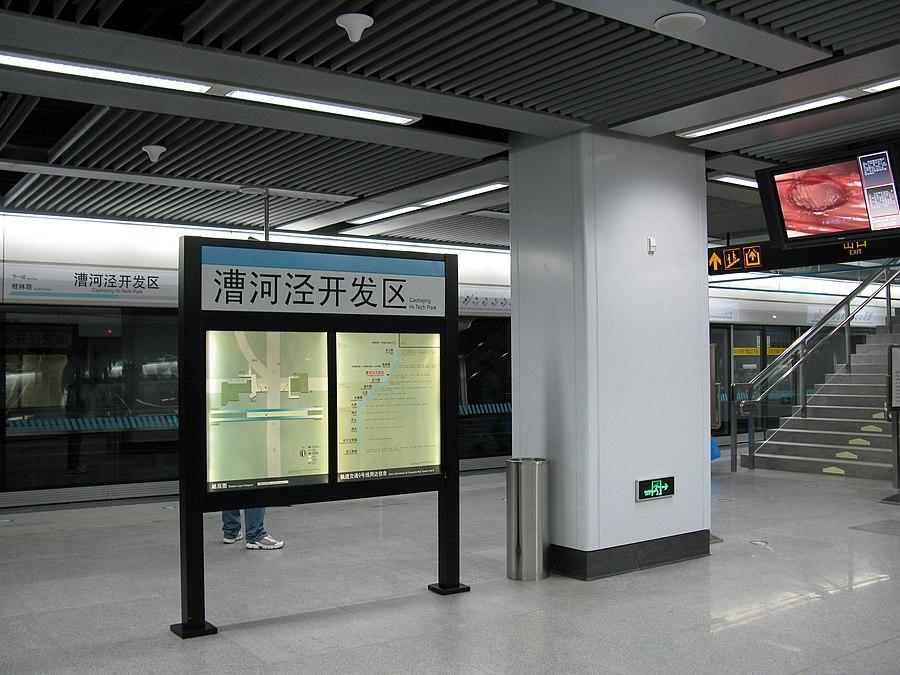 Caohejing Hi-Tech Park station