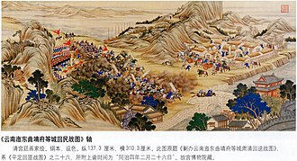 Panthay Rebellion - Capture of Qujing.
