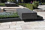 Chaim Herzog's grave.jpg