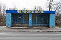 Chervone Pole, Berdiansk raion - 0001.jpg