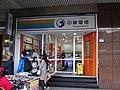 Chunghwa Telecom Gongguan Service Center 20171028.jpg