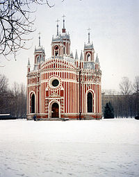 Church of St John the Baptist Chesme Russia 1994.jpg