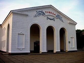 "Sverdlovsk, Luhansk Oblast - Image: Cinema is ""Victory"""
