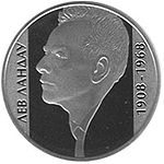 Coin of Ukraine Landau r.jpg