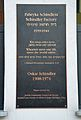 Commemorative plaque Schindler's Emalia Factory in Krakow.JPG
